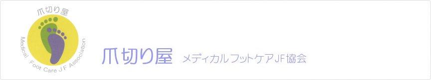 爪切り屋.com