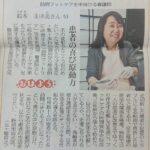20180218中日新聞